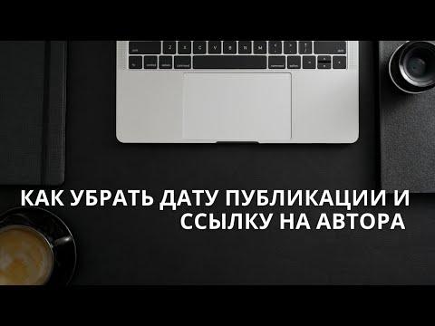 Как убрать дату публикации и автора в wordpress плагин