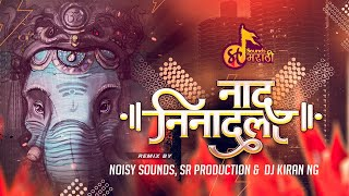 Naad Ninaadala   Rocky   Anand Shinde - Noisy Sounds (NS), DJ Kiran NG & SR Production   नाद निनादला