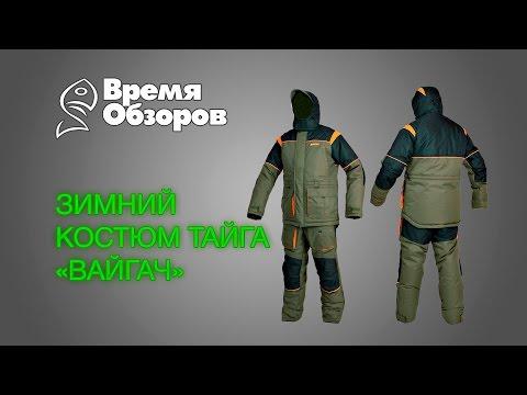 видео: Зимний костюм Тайга