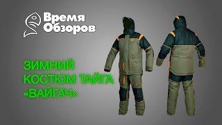 """Зимний костюм Тайга """"Вайгач"""". Обзор."""