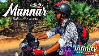 "Mannar & Talaimannar ""අමුතු මන්නාරම"" - Infinity Sri Lanka"