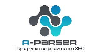 A-Parser: вводный урок, обзор возможностей