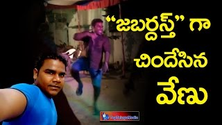 Jabardasth Venu Wonders Mass Dance  | జబర్దస్త్ వేణు వండర్స్ మాస్ డాన్స్ |TopTeluguMedia