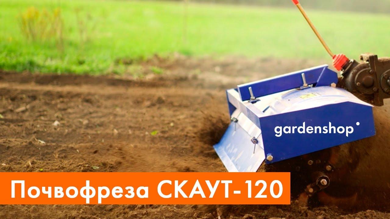 Работа навесной почвофрезы СКАУТ-120