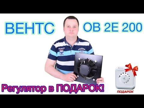 Видеообзор ВЕНТС ОВ 2Е 200 - осевой вентилятор низкого давления