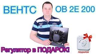 Видеообзор ВЕНТС ОВ 2Е 200 - осевой вентилятор низкого давления(, 2017-05-23T13:26:39.000Z)