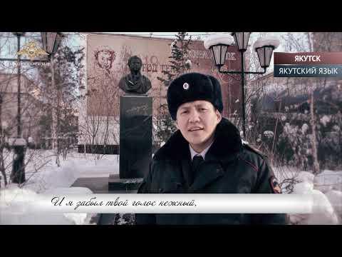 Полицейские читают стихотворение А.С.Пушкина «Я помню чудное мгновение»