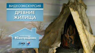 #СмотриДома | Историко-краеведческий музей: Древние жилища | Видеоэкскурсия (2020)