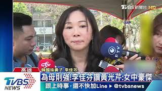 黃光芹報案 韓支持「過陣子致電慰問」