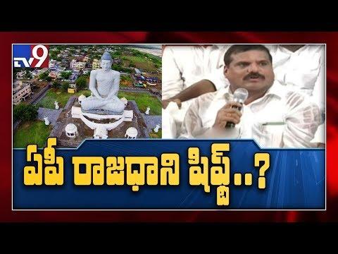 YCP Botsa hints at changing capital from Amaravati - TV9
