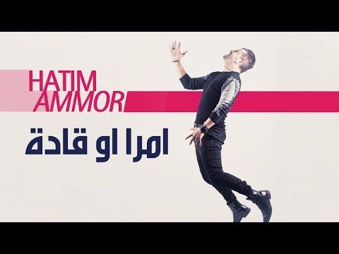 Hatim Ammor - Mra w Gadda ( Official Audio)    ( حاتم عمور - امرا او قادة  (النسخة الأصلية