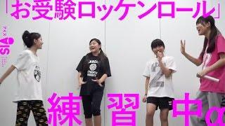 乙女新党カバー「お受験ロッケンロール」を練習している様子をお届けし...