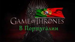 Игра престолов в Португалии А что если бы...