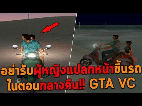 อย่ารับผู้หญิงแปลกหน้าขึ้นรถในตอนกลางคืน GTA Vice City
