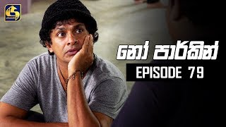 NO PARKING EPISODE 79 || ''නෝ පාර්කින්'' || 10th October 2019 Thumbnail