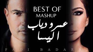 عمرو دياب واليسا - أجمل ما غنوا - AmrDiab \u0026 Elissa's Best of