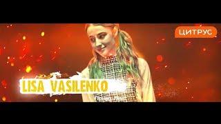 Лиза Василенко, больше дюймов