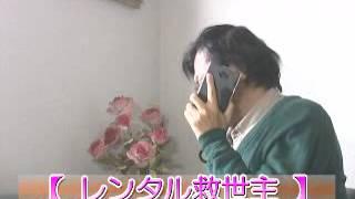 「レンタル救世主」小出恵介&福原遥「オールアップ」 「テレビ番組を斬...