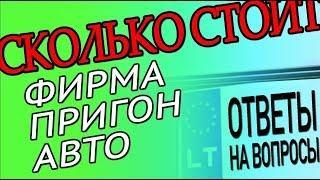 видео выкуп авто в Киеве дорого
