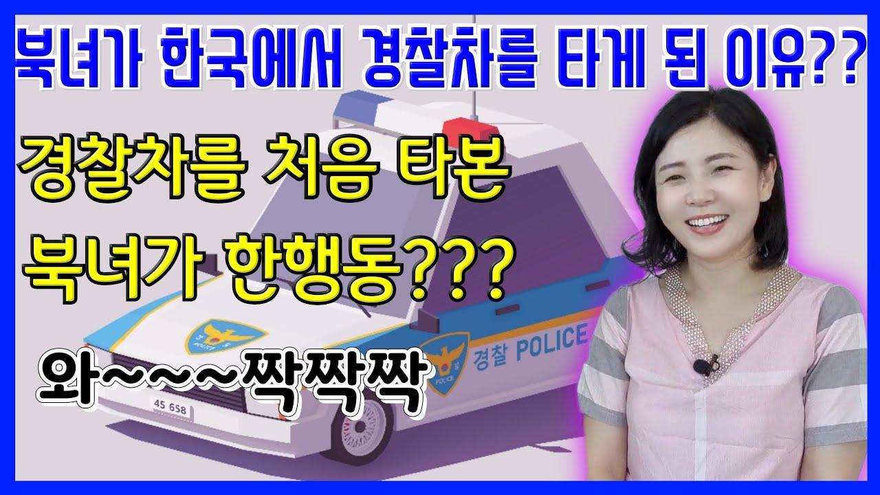 북녀가 한국에서 경찰차를 타게 된이유???경찰차를 처음타본 북녀가 한 행동???