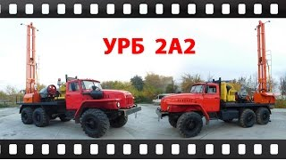 Бурвая установка УРБ 2А2 на базе шасси Урал