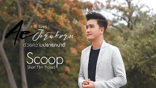 Scoop Short Film Project ด้วยความปรารถนาดี - เอ๊ะ จิรากร (Ae Jirakorn)