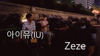 190526 아이유(iu) - zeze / cover by 소밴 @청계천-모전교