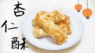 【超簡單】杏仁酥 Almond Puff Pastry recipe*Happy Amy