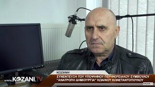 Συνέντευξη με τον υποψήφιο περιφερειακό σύμβουλο Κ. Κωνσταντόπουλο