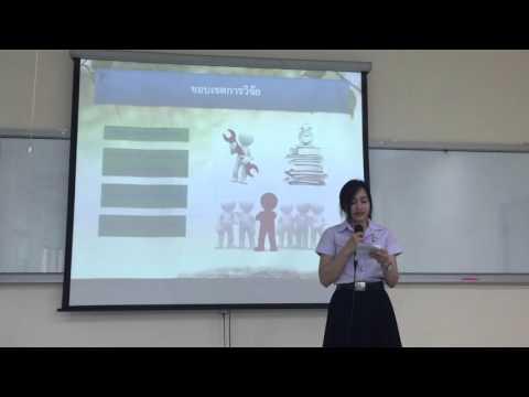 การพรีเซนวิจัย (เป็นภาษาไทย)