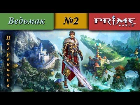 видео: prime world - Пограничье [Ведьмак] (По фану) 1800+ #2