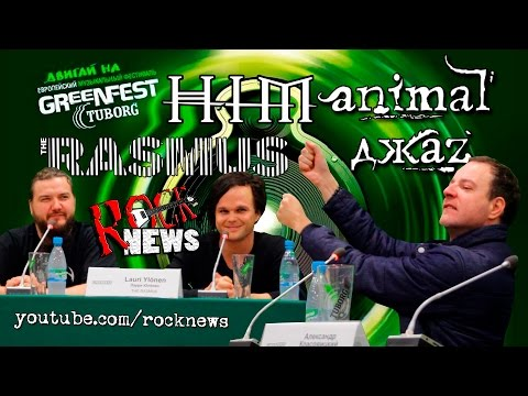 HIM, the RASMUS, Animal ДжаZ (пресс-конференция GreenFEST)