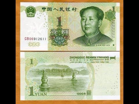 1 China Yuan (RMB) 1999 Banknotes Full Serial Bundle Beautiful World Currency
