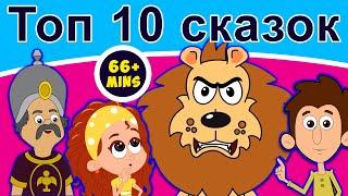 Топ 10 сказок русские сказки мультфильм сказки на ночь для детей русские сказки мультфильм