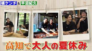 1年前に訪れた高知に橘ケンチがドハマリしたことで実現したおかわり旅!!...