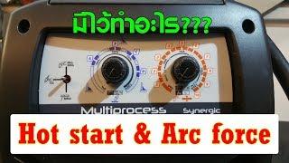 Arc force / Hot start ตัวช่วยในงานเชื่อม (ยังไง)