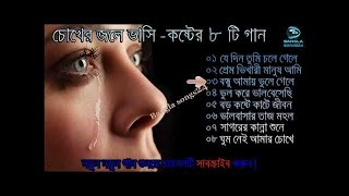 Download Video সাড়া জাগানো কিছু বিরহের গান । New Folk Song | Bangla Biroher Gan | Most Populer Sad Song MP3 3GP MP4