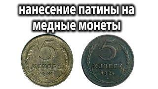 Наносим патину на медные монеты
