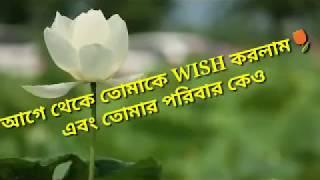 HAPPY NEW YEAR 2019 BANGLA  SMS
