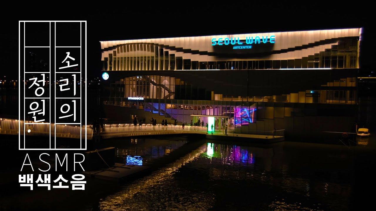 [1시간30분] 랜선 한강 서울웨이브 스타벅스 한강 야경 백색소음