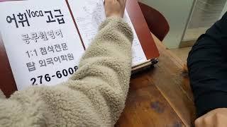 전주어학원 주말반 공무원영어 어휘고급 200118