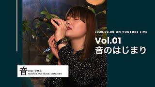 「音のない音楽会」Vol.01 音のはじまり