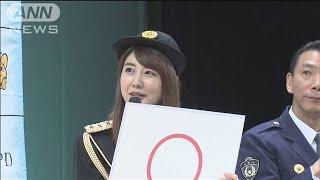 安めぐみさんが一日署長 特殊詐欺撲滅を呼びかけ(19/11/23)