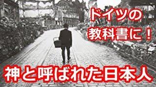 海外 感動 ドイツ人から「神」と慕われた日本人 ドイツの教科書に載った伝説の医師 日本とドイツの「歴史的な絆」【海外が仰天する日本の力】