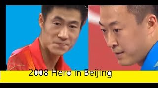 [2008 Hero] Ma Lin - Wang LiQin(What if his paddle is not damaged in Game 1?) Concise