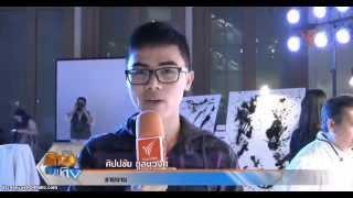 Samädhi-Santi Art Collection Exhibition Opening - Thai PBS