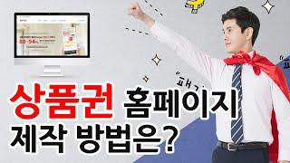상품권 홈페이지 제작방법은? [에이디커뮤니케이션] AD…