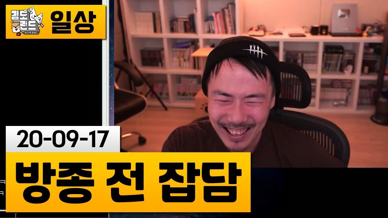 [방종 전 잡담] 옛날에 봤던 만화 이야기 (20-09-17) | 김도 풀영상