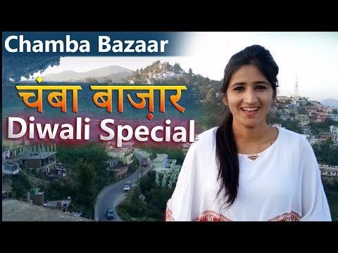 Chamba Bazaar - Diwali Special   चंबा बाज़ार - दीवाली स्पेशल