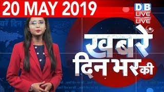 20 May 2019 |दिनभर की बड़ी ख़बरें |Today's News Bulletin | Hindi News India |Top News | #DBLIVE